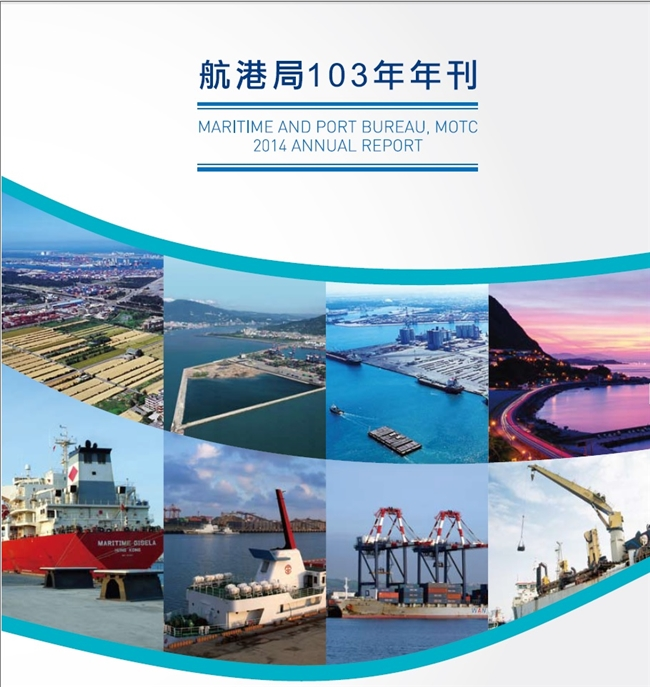 Maritime and Port Bureau, MOTC 2014 Annual Report