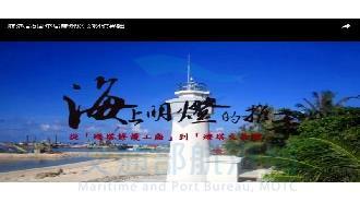 航港局5周年局慶燈塔文物館專輯