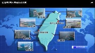 航港局5周年局慶施政成果