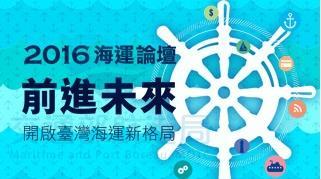 2016海運論壇影片1