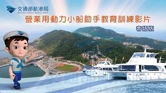 營業用動力小船助手教育訓練影片客語版