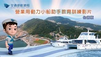 營業用動力小船助手教育訓練影片台語版