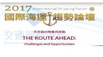 綜合座談-我國航運產業經營環境與國際趨勢之連動關係與因應對策