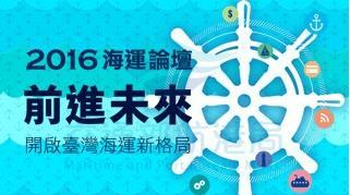 2016海運論壇影片3