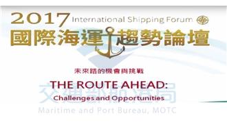 重新定義全球定期航商競爭力 中華海運研究協會理事長、國立臺灣海洋大學教授  張志清 Dr Chih Ching CHANG