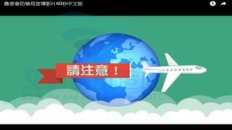 農委會防檢局宣導影片60秒中文版