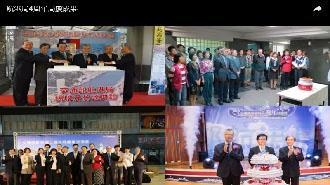 航港局4周年局慶成果