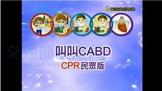 載客小船船員安全篇5 叫叫CABD CPR