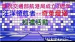 104.2.4局慶汪洋領航者 奇萊鼻燈塔花蓮展