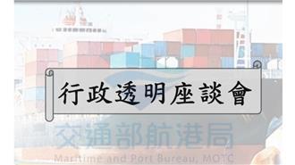 行政透明座談會影片