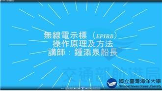 107年客船船舶航行安全及船員緊急應變能力講習-無線電示標(EPIRB)操作原理及方法