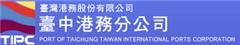 臺灣港務股份有限公司臺中港務分公司全球資訊網