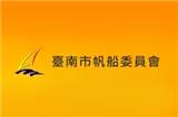 臺南市體育總會帆船委員會(06-2537556)