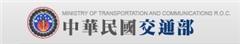 中華民國交通部