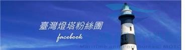臺灣燈塔臉書粉絲團