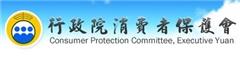 行政院消費者保護會-宣導海報