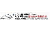 哈瑪星船舶企業有限公司(07-5335567)