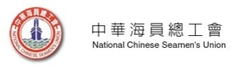 中華海員總工會