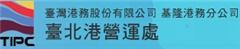臺灣港務股份有限公司基隆港務分公司臺北港營運處全球資訊網