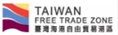 台灣海港自由貿易港區