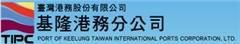 臺灣港務股份有限公司基隆港務分公司全球資訊網