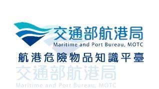 航港危險物品知識平台