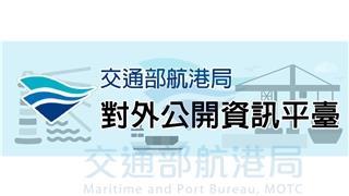 航港發展資料庫對外公開資訊平臺