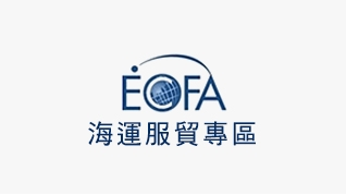 ECFA海運服貿專區
